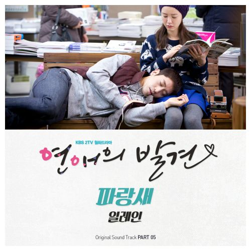 Download [Single] Elaine – Discovery Of Romance OST Part 5 (MP3)