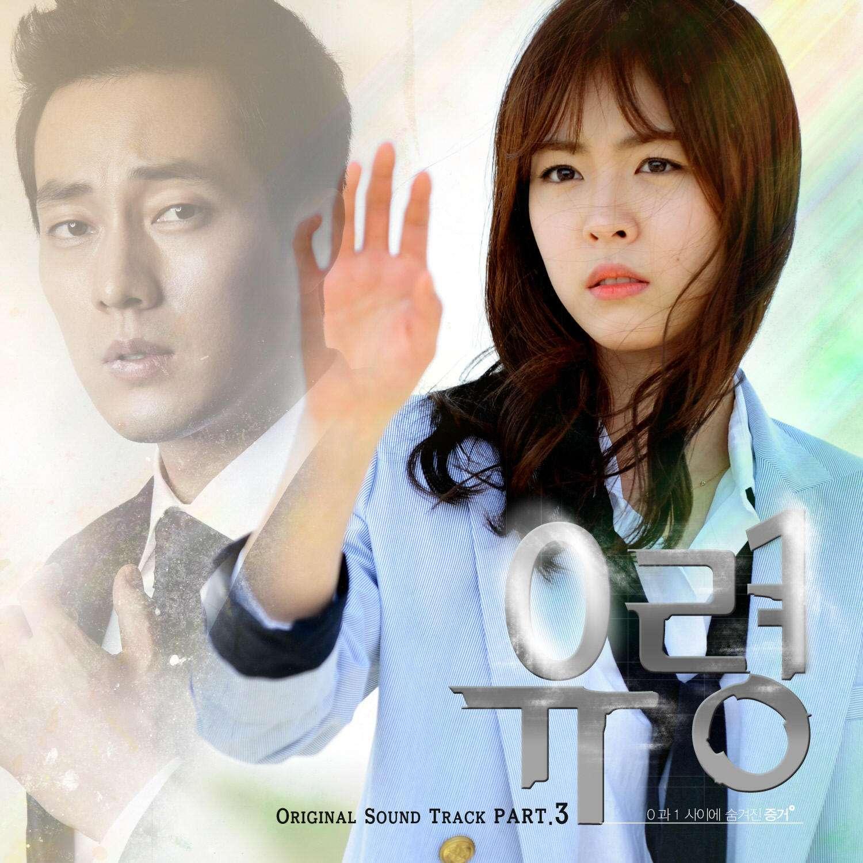 [Single] Lee Ki Chan - Ghost OST Part 3