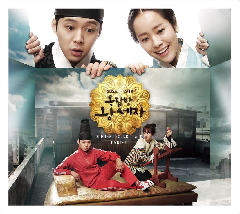 [Album] Various Artists - Rooftop Prince OST Vol.1