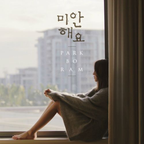 Download MP3 and Video for: Park Boram How …