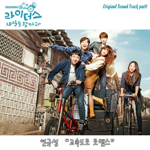 Iam Rider Song Download Mp 3: Download [Single] Yeon Kyoo Seong
