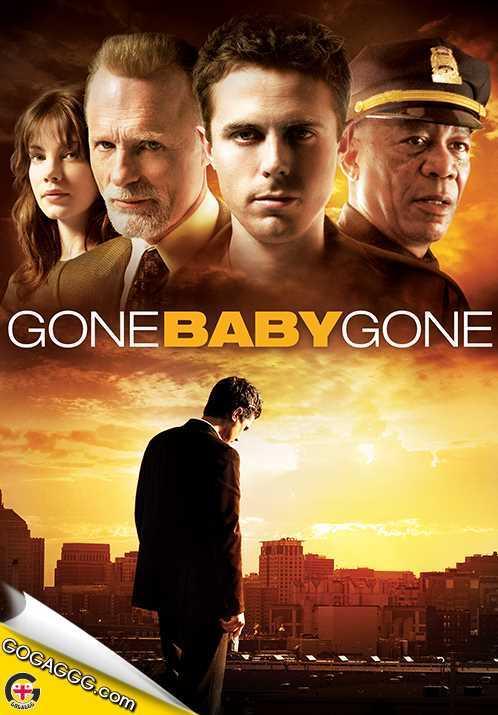 ნახვამდის პატარავ ნახვამდის | Gone Baby Gone