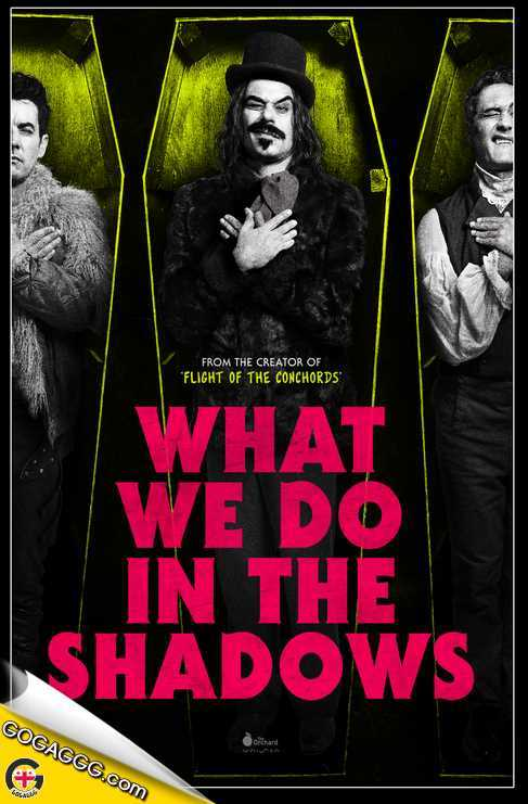 What We Do in the Shadows | რას ვაკეთებთ ჩრდილში