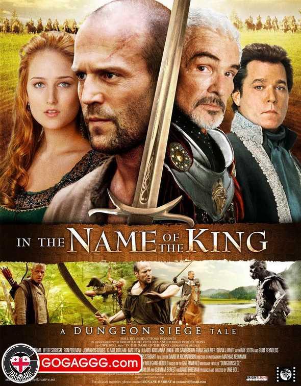 In the Name of the King A Dungeon Siege Tale / მეფის სახელით მიწისქვეშეთის დაპყრობის ისტორია (2007/ქართულად)