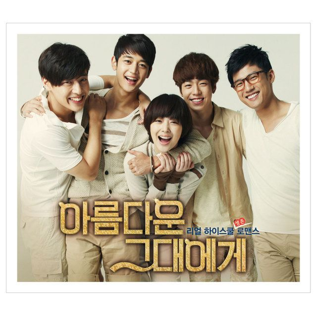 [Album] Various Artists - To The Beautiful You OST