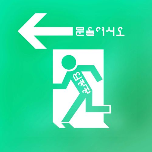 [Single] Lim Chang Jung - Open The Door