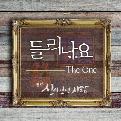 [Single] The One - Can You Hear Me