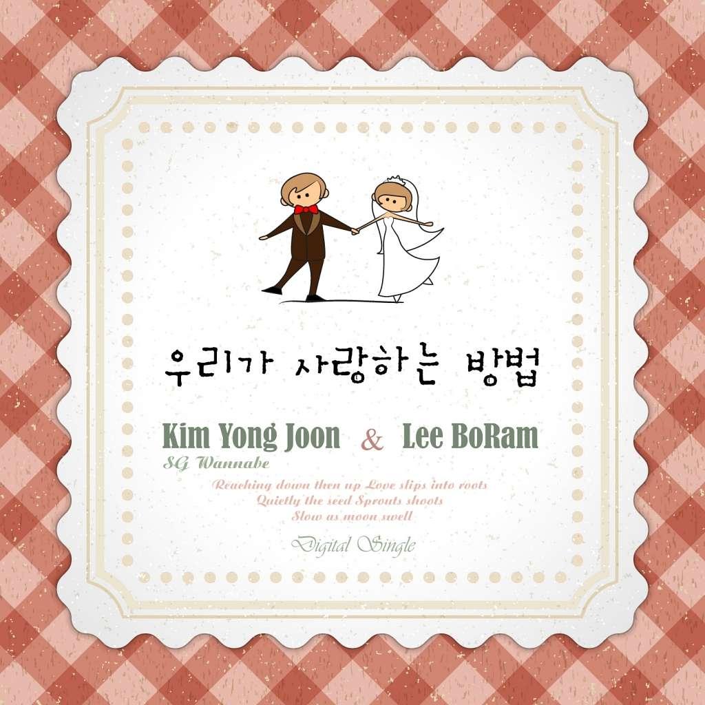 [Single] Kim Young Jun (SG Wannabe) & Lee Boram - The Way We Love