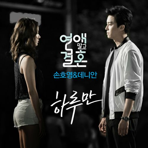 marriage not dating download mega Download drama korea marriage without dating~ indosubs-engsubs (paket hemat)  judul : marriage without dating/ marriage without love/ marriage not dating.