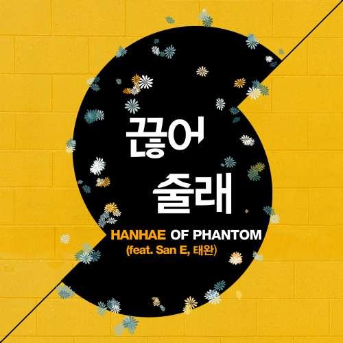 [Single] Hanhae (PHANTOM) - Let's Quit