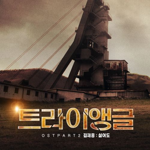 [Single] Kim Jae Joong - Triangle OST Part.2