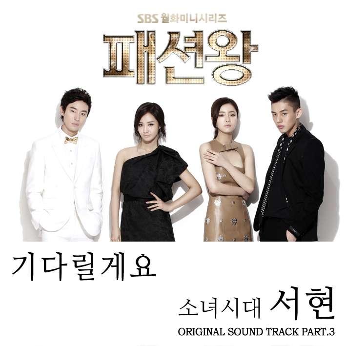 [Single] SeoHyun (SNSD) - Fashion King OST Part 3
