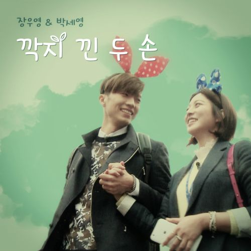 [Single] Wooyoung (2PM) & Park Se Young - 'We Got Married' Wooyoung, Park Se Young Couple Song