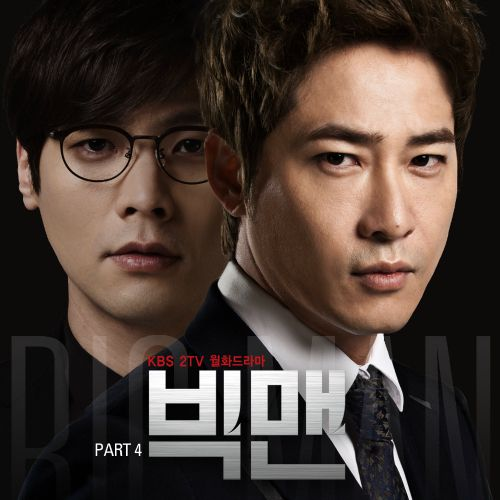 [Single] Hong Kyung Min - Big Man OST Part.4