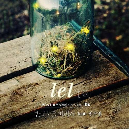 [Single] Lel - Glow Of Fireflies