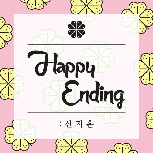 [Single] Shin Ji Hoon - Happy Ending