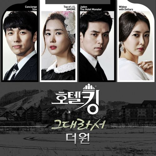 [Single] The One - Hotel King OST Part.5