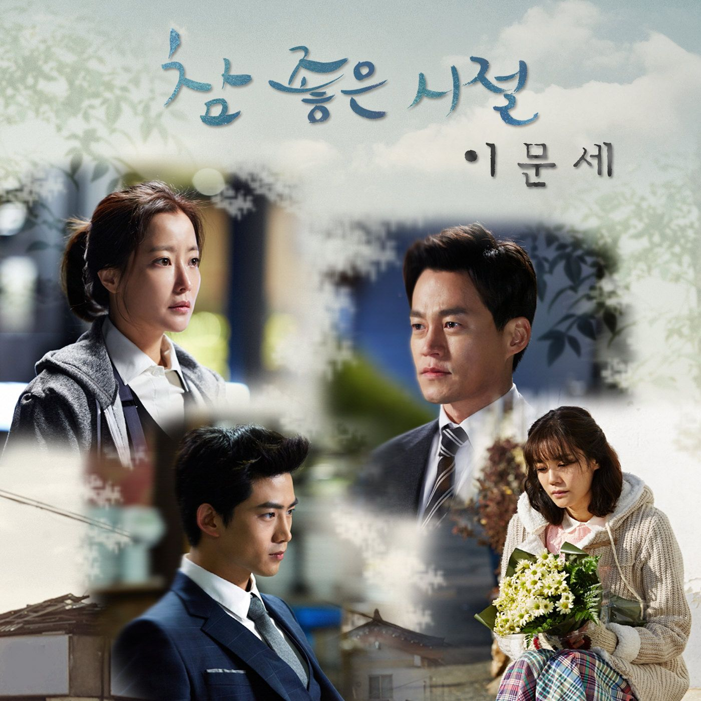 [Single] Lee Moon Sae - Wonderful Days OST Part.5