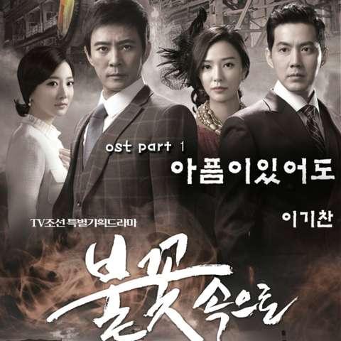 [Single] Lee Ki Chan - Into The Flames OST Part.1