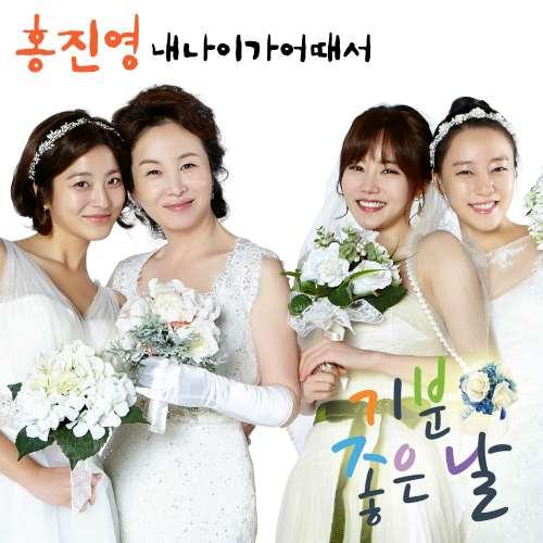 [Single] Hong Jin Young - Glorious Days OST Part.1