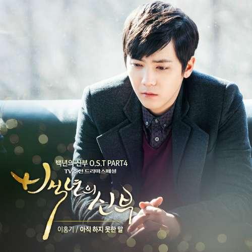 [Single] Lee Hong Ki - Bride Of The Century OST Part. 4
