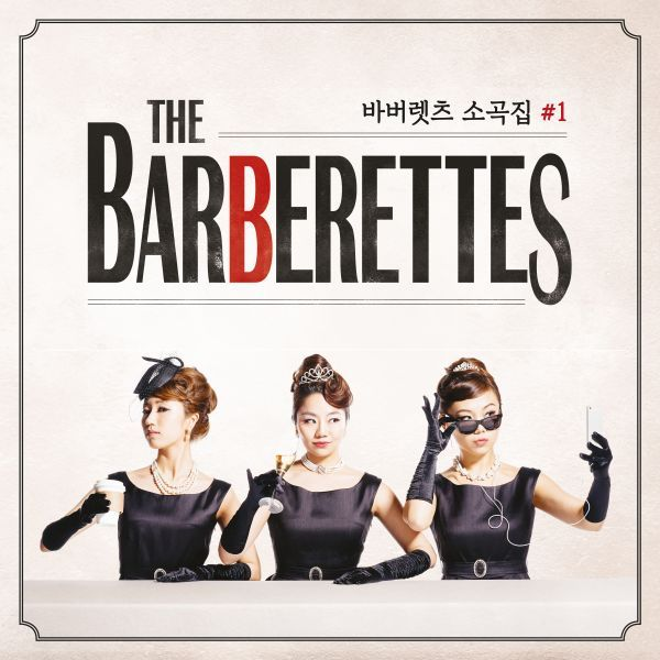 [Album] The Barberettes - The Barberettes First Album #1
