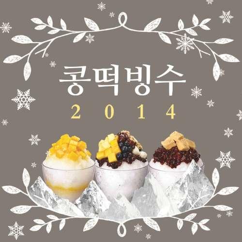 [Single] AKMU (Akdong Musician) - Bean Dduk Bing Soo 2014