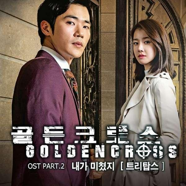 [Single] Tritops - Gnewen Cross OST Part.2