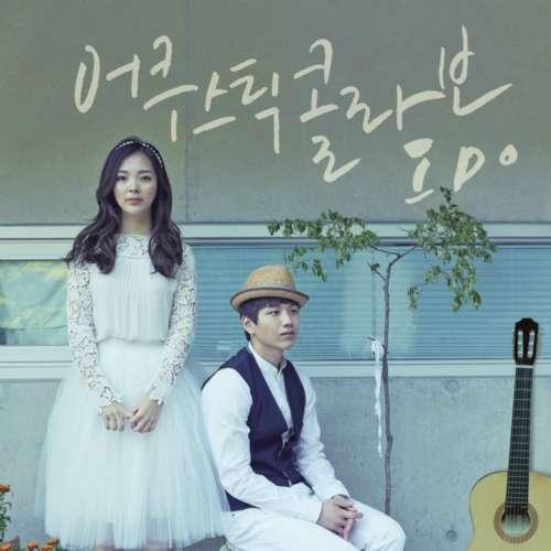 [Album] Acoustic Collabo - I Do