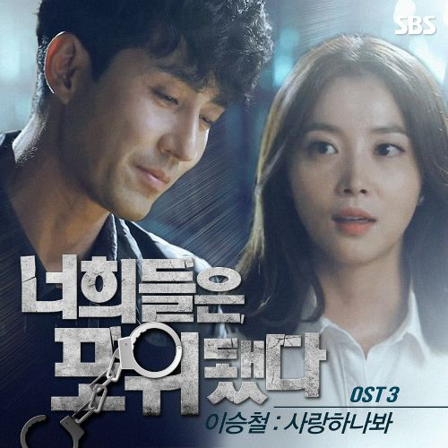 [Single] Lee Seung Chul - You're All Surrounded OST Part.3
