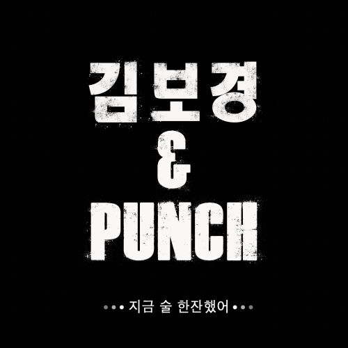 [Single] Kim Bo Kyung, Punch - Drink With Me Now