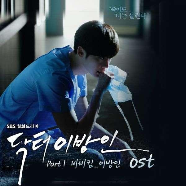[Single] Bobby Kim - Doctor Stranger OST Part.1