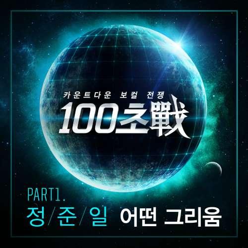 [Single] Jung Joon Il - 100 Seconds War Part.1