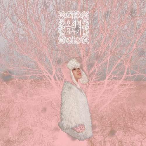 [Album] Oh Hee Jung - Set Adrift