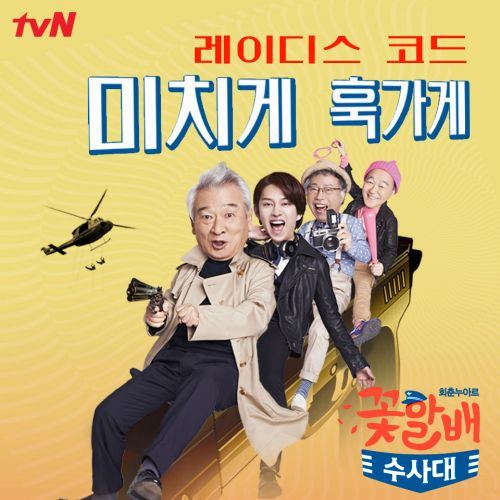 [Single] Ladies' Code - Grandpas Over Flowers Investigation Team OST Part.1