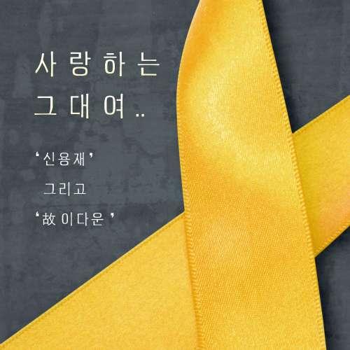[Single] Shin Yong Jae (4Men) - You Whom I Love