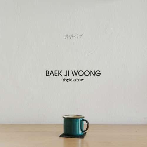 [Single] Baek Ji Woong - 뻔한 얘기