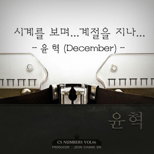 [Mini Album] December, KCM - CS Numbers Vol.6