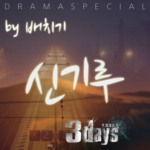[Single] Baechigi - Three Days OST Part.7