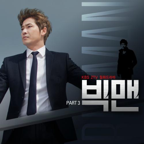 [Single] Kim Dong Wook - Big Man OST Part.3