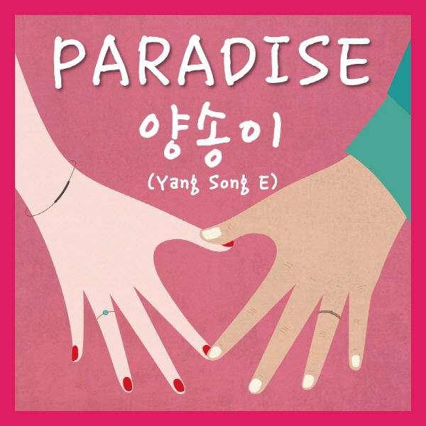 [Single] Yang Song E - Paradise
