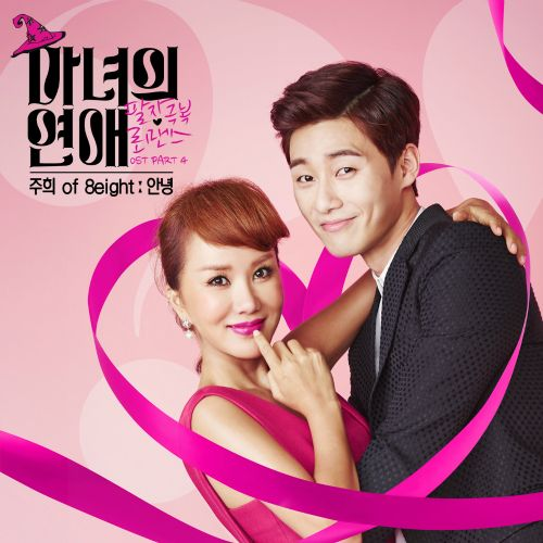 [Single] Joo Hee (8eight) - Witch's Love OST Part. 4