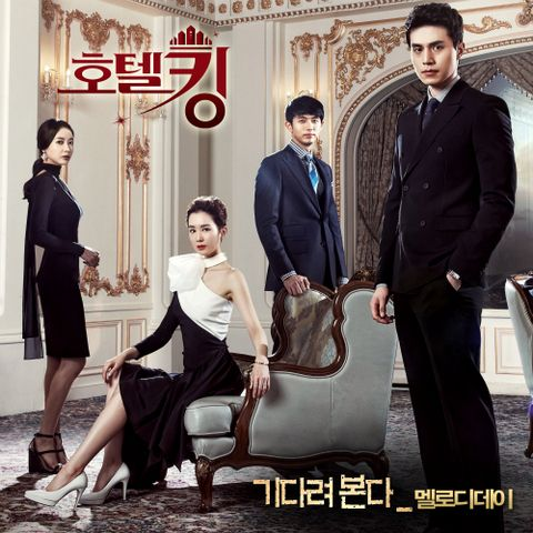 [Single] Melody Day - Hotel King OST Part.1