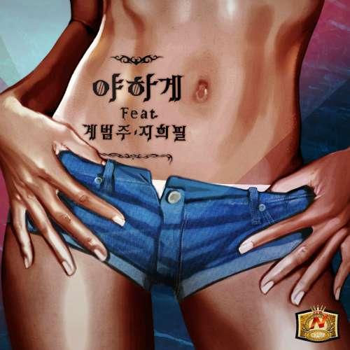 [Single] New Champ - YAHAGE (feat. Kye Bum Zu, Ji heepil)