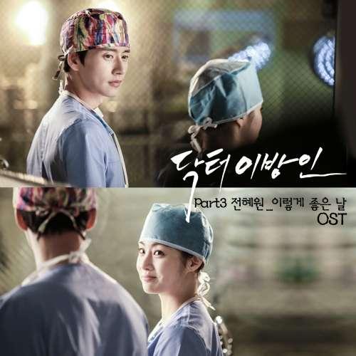 [Single] Jeon Hye Won - Doctor Stranger OST Part.3