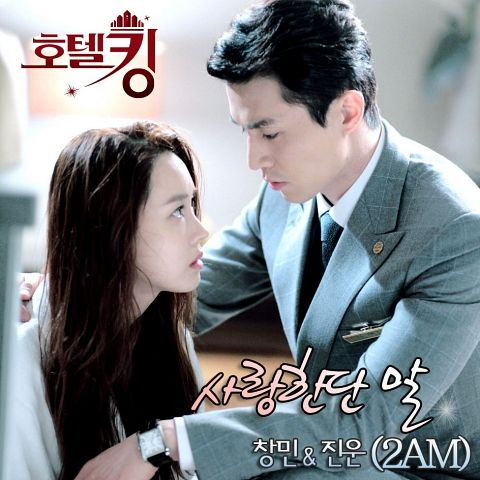 [Single] Changmin & Jinwoon (2AM) - Hotel King OST Part.2