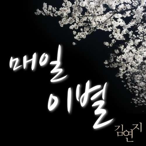 [Single] Kim Yeon Ji - Sad Day