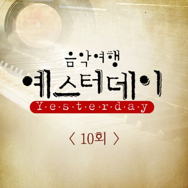 [Single] V.A (Eric Nam, Ulala Session, BMK, Jung Dong Ha) - MBC Travel Yesterday 10th Episode Album