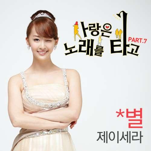 [Single] J-Cera - Melody of Love OST Part.7