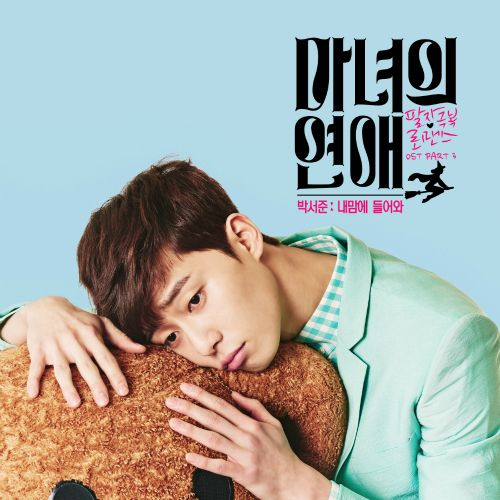 [Single] Park Seo Joon - Witch's Love OST Part.3